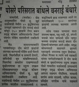 Mokhada Ashram Schools will get Pure Drinking Water