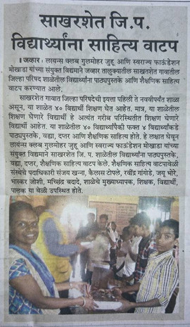 Study Material Distribution to Students in Sakharshet ZP School