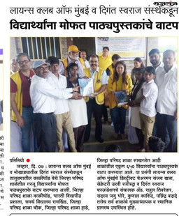 Textbooks Distributed to the ZP School students in Jawhar through Lions Club of Mumbai and Diganta Swaraj Foundation.