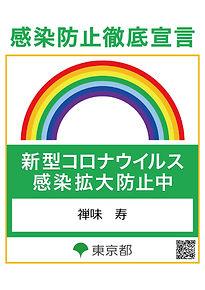 感染拡大防止中シート-1.jpg
