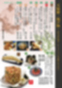 天ぷら・揚げ物