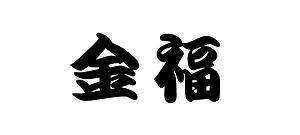 Screenshot_2020-03-23 金福(フチなし) pdf.png