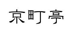 京町亭ロゴ(仮).png