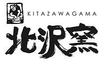 kitazawagama_logo01大.jpg