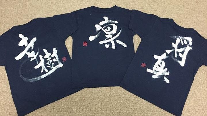 手書き筆文字Tシャツ(安藤舟蘭)