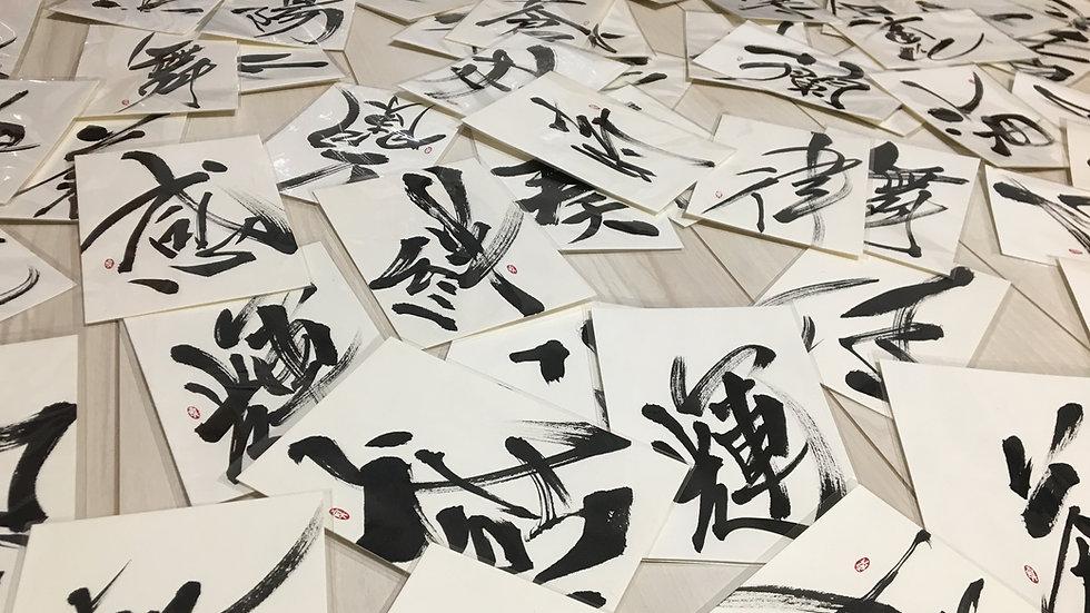 会長成田眞澄による手書き筆文字ポストカード