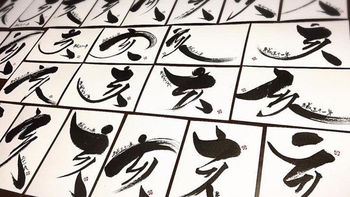 井上彩舟による筆文字ポストカード