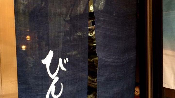 井上彩舟による手書き筆文字暖簾