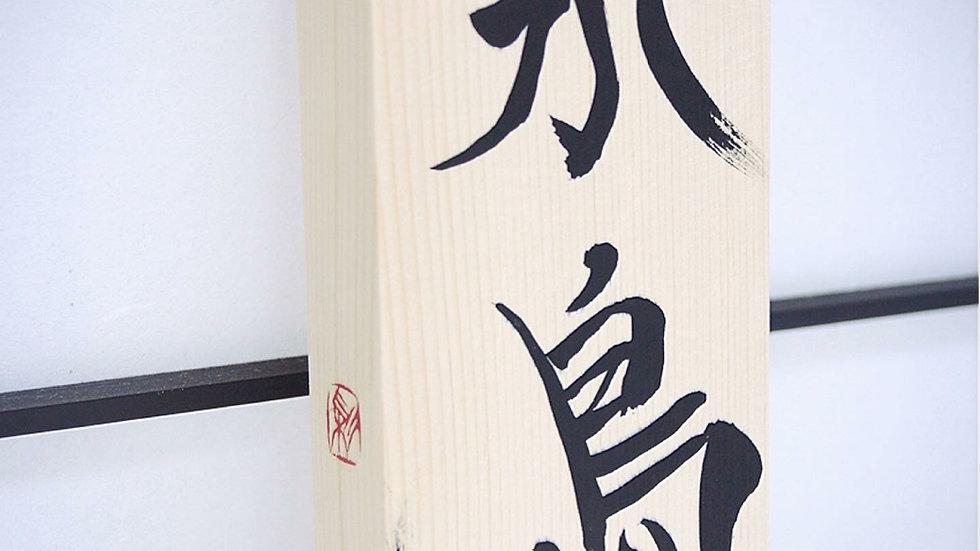 井上彩舟による筆文字手書き表札