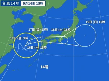 台風14号にご注意ください!!
