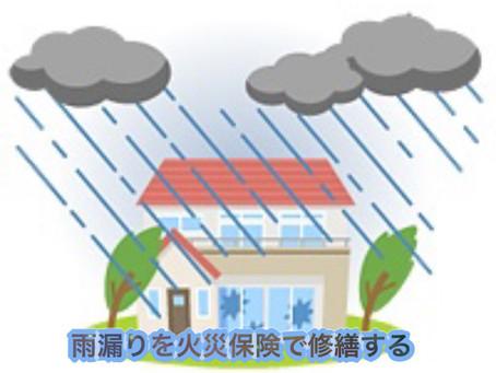 長雨にご注意ください。