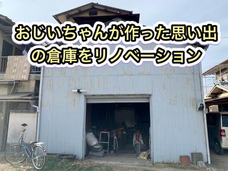 倉庫のリノベーション工事