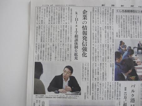 【釧路新聞】企業の情報発信強化~k-Biz IT相談体制を拡充~(2019.4.12)