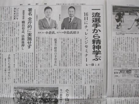 【釧路新聞】一流選手から精神を学ぶ~16日にチャレンジセミナー実施~(2019.2.11)