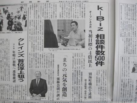 【釧路新聞】オープン4か月で相談件数500件~当初目標の4倍以上~(2019.1.8)