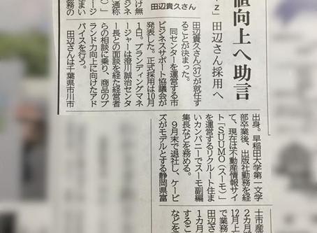 【北海道新聞】k-Bizブランディングマネージャーに田辺貴久氏を採用