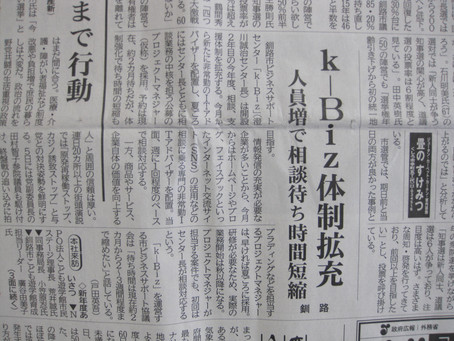 【釧路新聞】k-Biz体制拡充~人員増で相談待ち時間短縮~(2019.4.5)