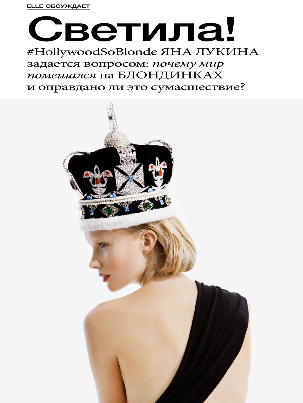 Elle Russia