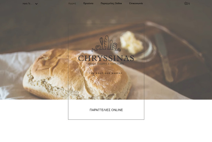 Chryssinas Bakery