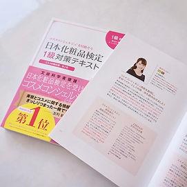 日本化粧品検定テキスト.jpg