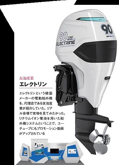 Boat Club 電気推進ユニット.png