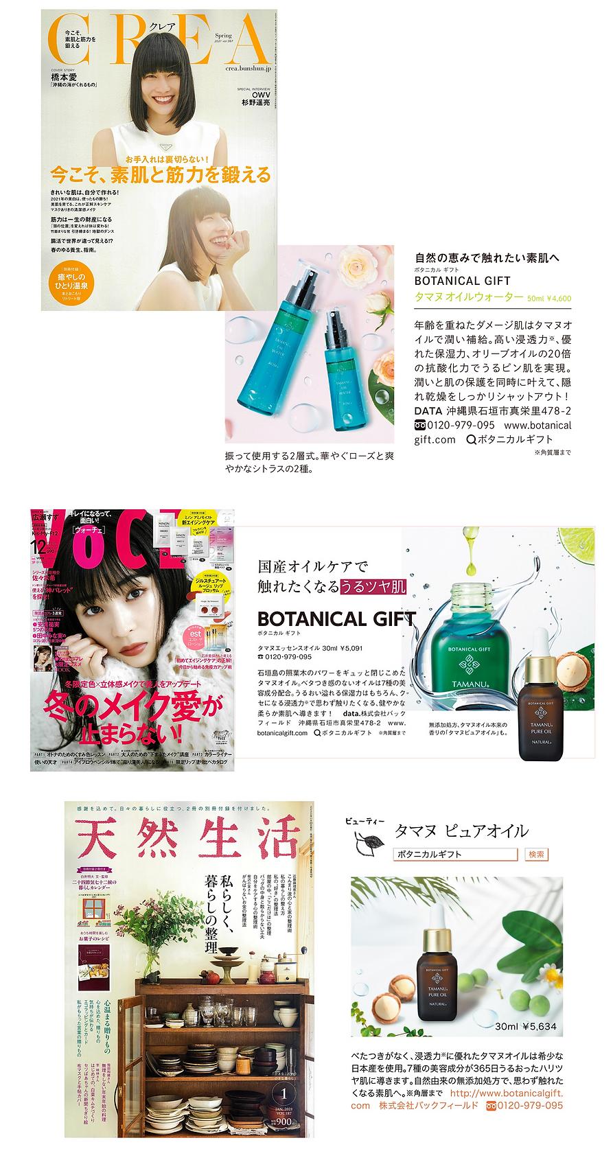 雑誌 -210705.png
