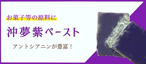 商品バナー:紫芋ペースト.png