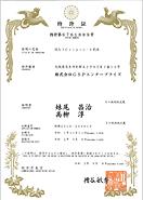 2020.09.09 特許証:抗ヒトCripto-1抗体(表紙).png
