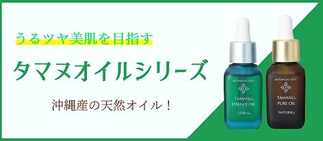 商品バナー:タマヌオイル.png