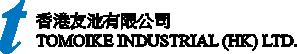 香港友池有限公司, TOMOIKE INDUSTRIAL(HK) LTD., OA機器部品, 液晶関連部品, 情報端末部品