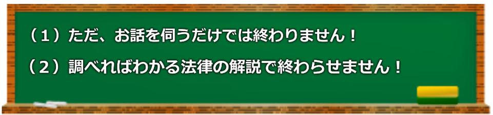 就業規則 無料相談 当社労士事務所の違い .jpg