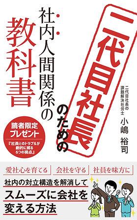 【kindle電子書籍】二代目社長のための社内人間関係の教科書