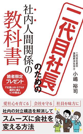二代目社長のための社内人間関係の教科書.jpg