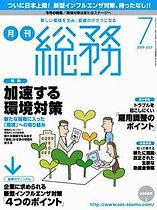 月刊総務 7月号.jpg