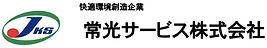常光サービス.jpg