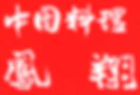 鳳翔moji.jpg