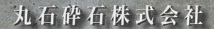 丸石.jpg