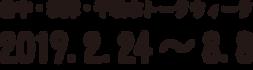 logo_days.png