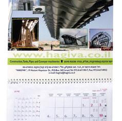 לוח שנה תכנון לשלושה חודשים