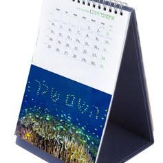 לוח שנה מהודר