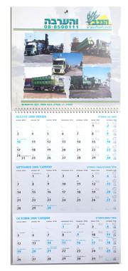 """לוח שנה """"צים"""""""