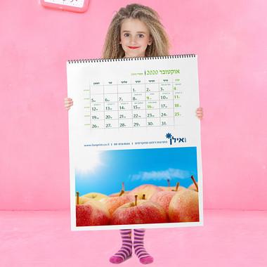 לוח שנה תלוי בגודל חצי גיליון