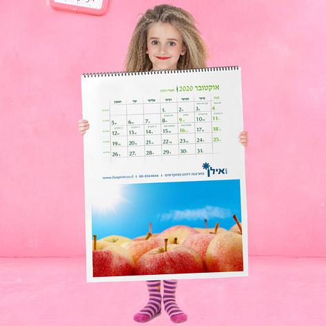 """לוח שנה """"ענק""""!!!"""