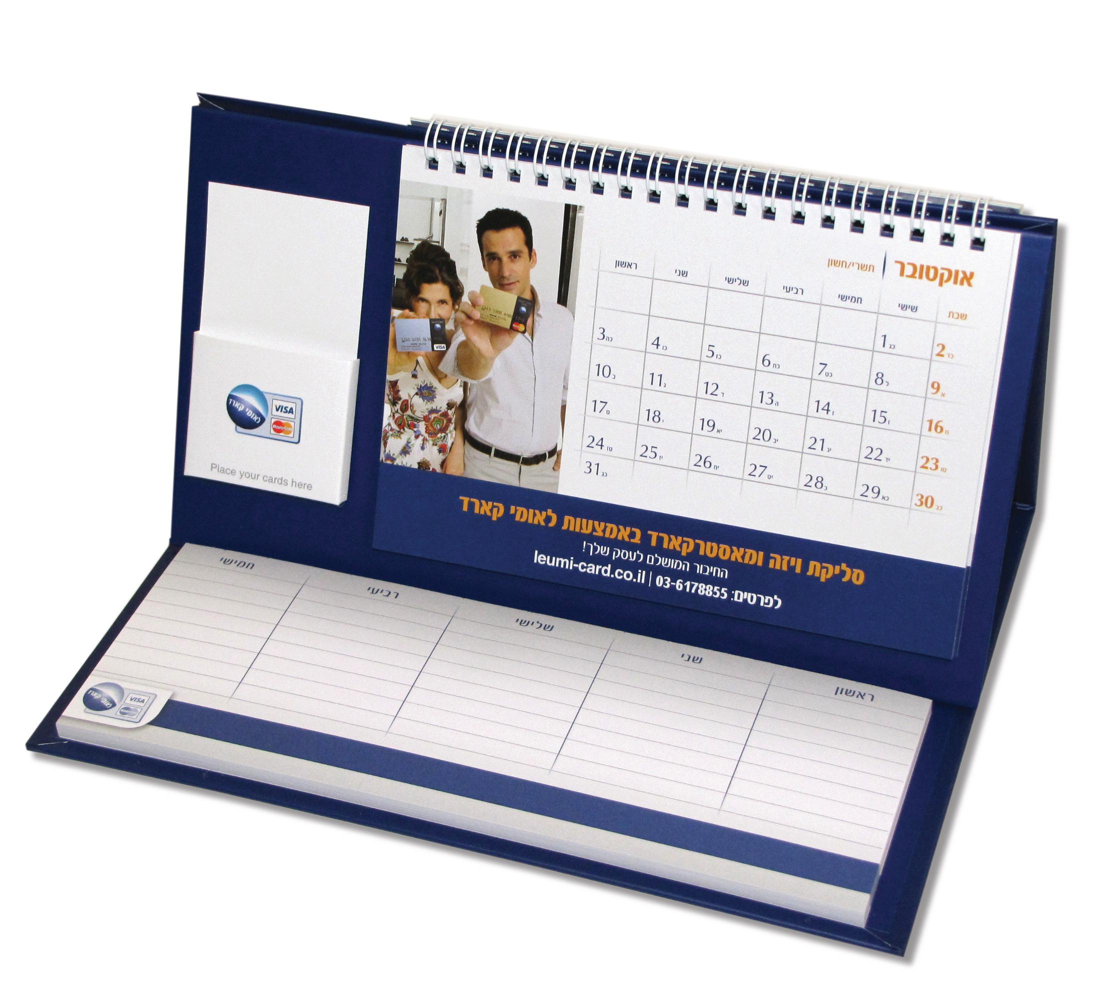 לוח שנה פרקטי