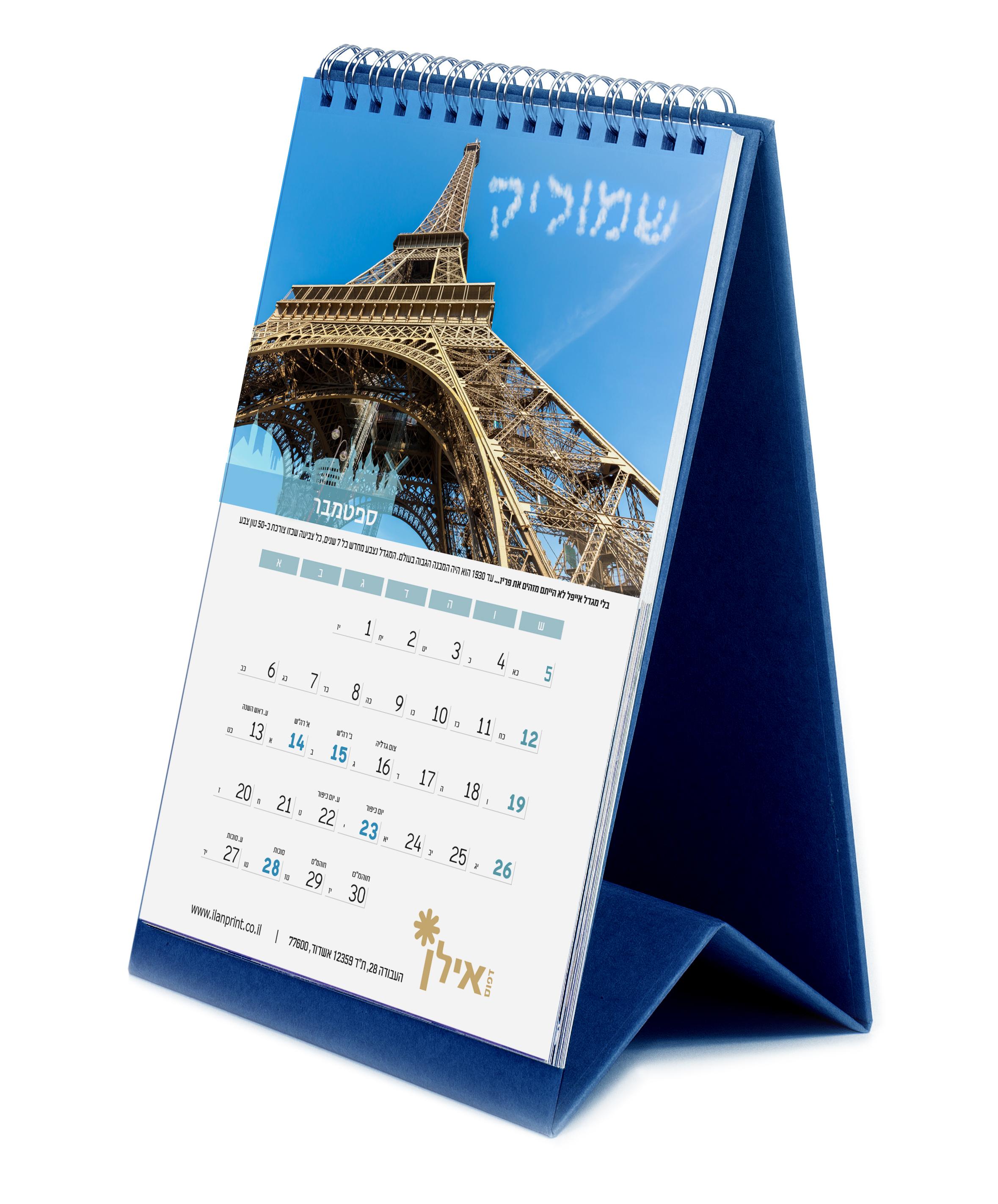 """לוח שנה """"מסביב לעולם"""""""