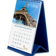 לוח שנה - מקומות בעולם