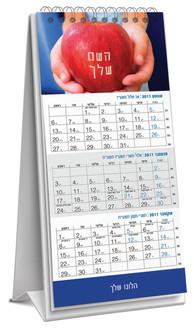 """לוח שנה """"צים"""" שולחני"""