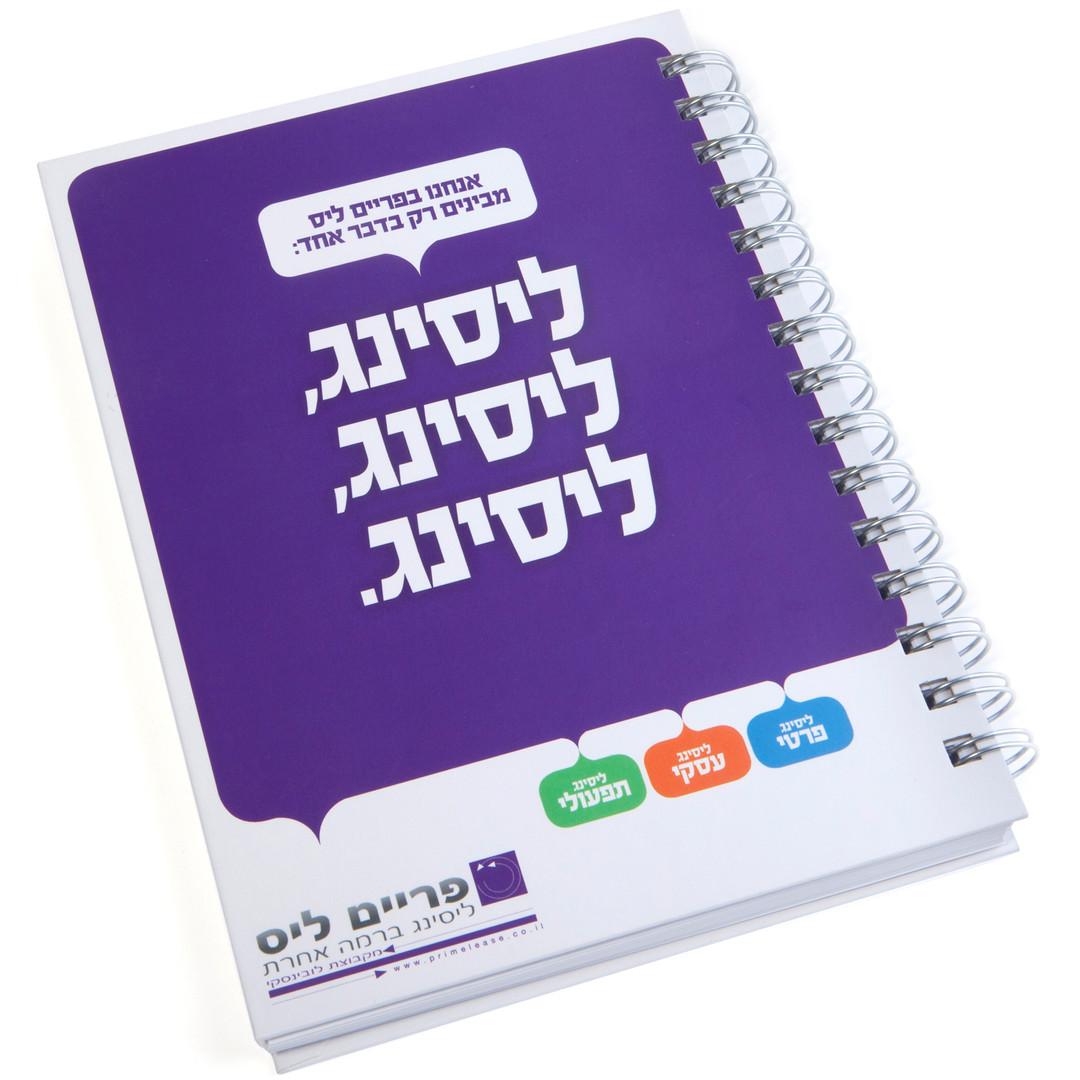 NotebookPrimelisL.jpg