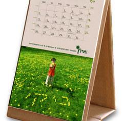 לוח שנה אקולוגי