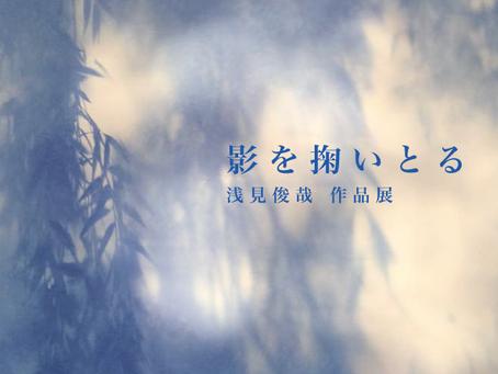 【Exhibition 2019】「影を掬いとる-浅見俊哉 作品展-」@埼玉県川越市